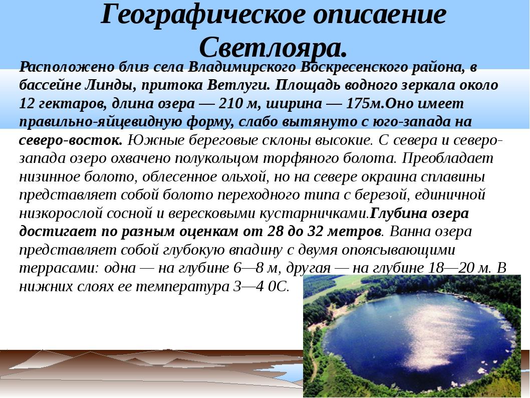 Географическое описаение Светлояра. Расположено близ села Владимирского Воскр...