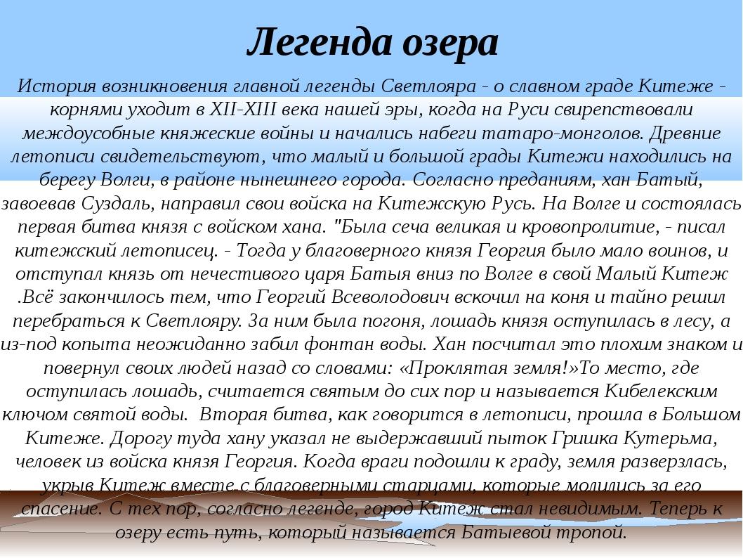 Легенда озера История возникновения главной легенды Светлояра - о славном гра...