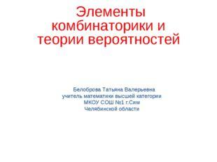 Белоброва Татьяна Валерьевна учитель математики высшей категории МКОУ СОШ №1