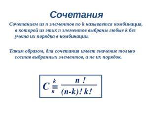 Сочетания Сочетанием из n элементов по k называется комбинация, в которой из