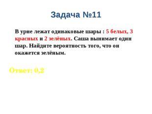Задача №11 В урне лежат одинаковые шары : 5 белых, 3 красных и 2 зелёных. Са