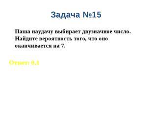Задача №15 Паша наудачу выбирает двузначное число. Найдите вероятность того,