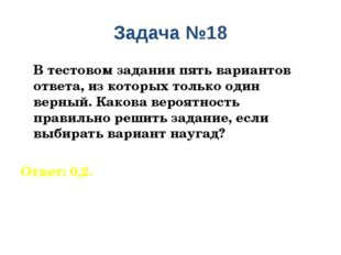Задача №18 В тестовом задании пять вариантов ответа, из которых только один