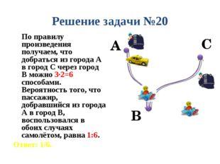 Решение задачи №20 По правилу произведения получаем, что добраться из города