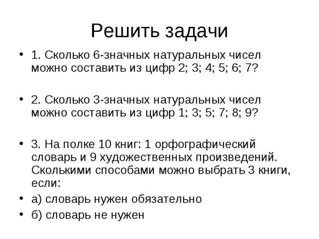 Решить задачи 1. Сколько 6-значных натуральных чисел можно составить из цифр...