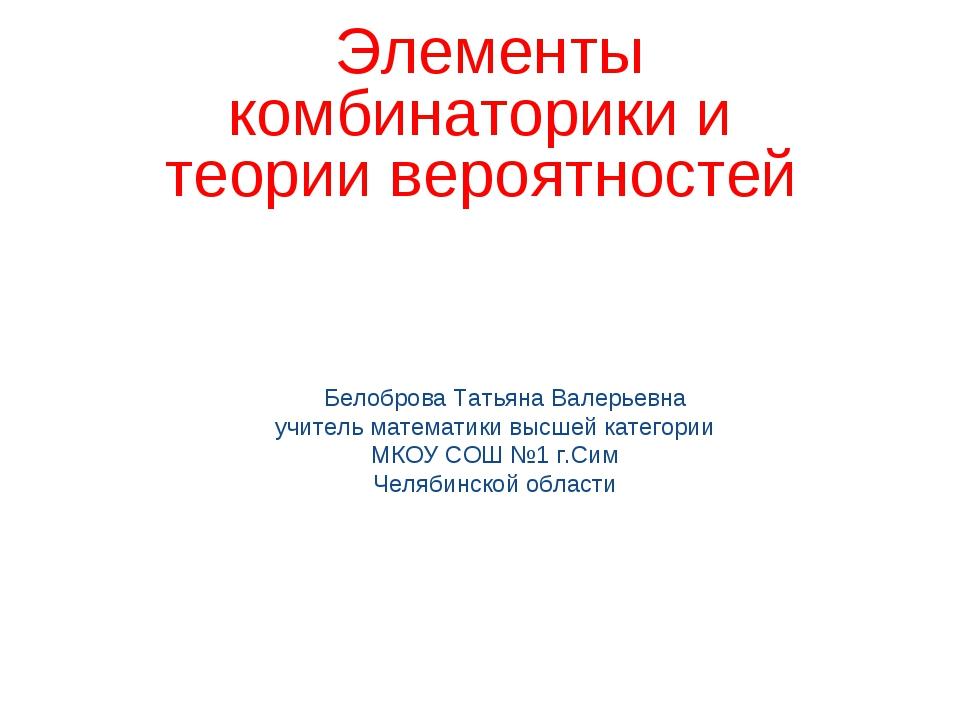 Белоброва Татьяна Валерьевна учитель математики высшей категории МКОУ СОШ №1...