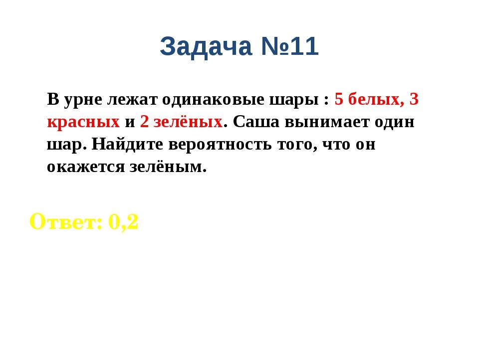 Задача №11 В урне лежат одинаковые шары : 5 белых, 3 красных и 2 зелёных. Са...