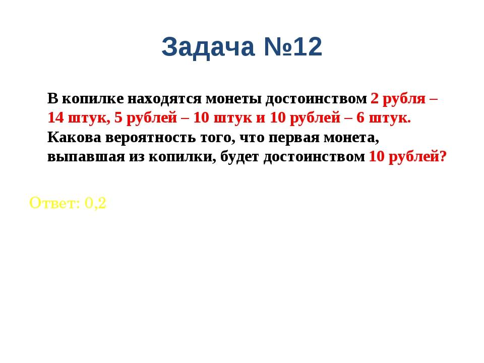Задача №12 В копилке находятся монеты достоинством 2 рубля – 14 штук, 5 рубл...