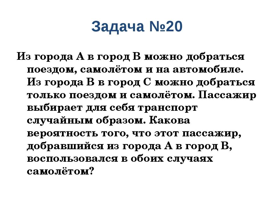 Задача №20 Из города А в город В можно добраться поездом, самолётом и на авто...