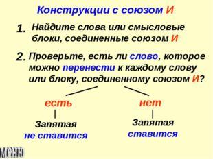 Конструкции с союзом И 1. Найдите слова или смысловые блоки, соединенные союз