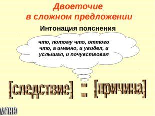 Двоеточие в сложном предложении Интонация пояснения что, потому что, оттого ч