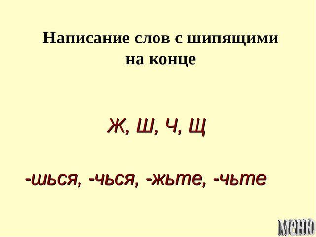 Написание слов с шипящими на конце Ж, Ш, Ч, Щ -шься, -чься, -жьте, -чьте