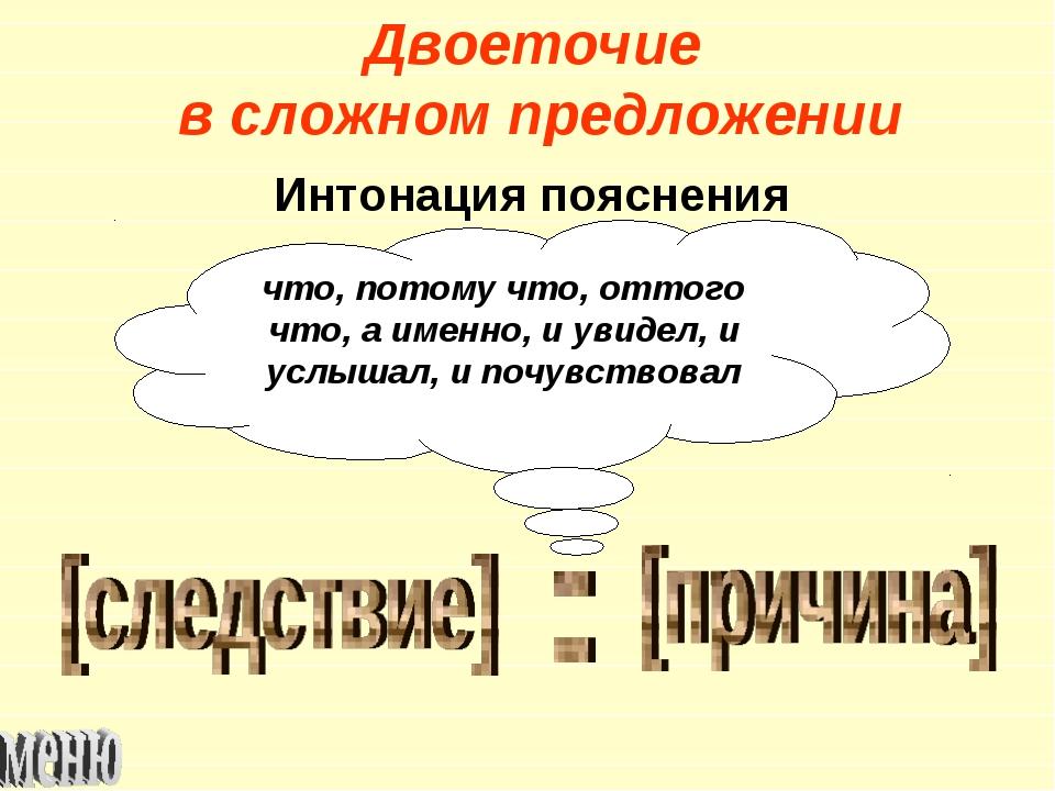 Двоеточие в сложном предложении Интонация пояснения что, потому что, оттого ч...