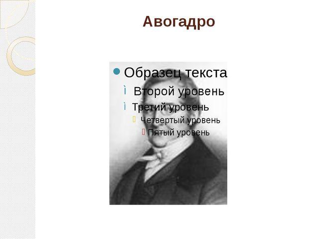 Авогадро