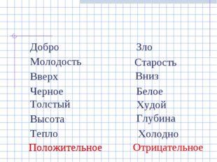 Добро Молодость Вверх Черное Толстый Высота Тепло Зло Старость Вни