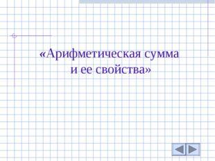 «Арифметическая сумма и ее свойства»
