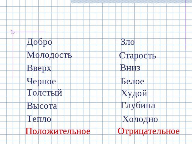 Добро Молодость Вверх Черное Толстый Высота Тепло Зло Старость Вни...
