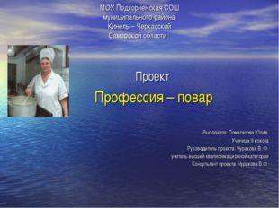 МОУ Подгорненская СОШ муниципального района Кинель – Черкасский Самарской об