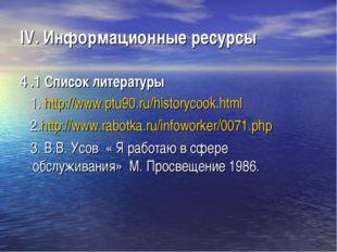 IV. Информационные ресурсы 4 .1 Список литературы 1. http://www.ptu90.ru/hist