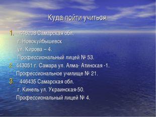 Куда пойти учиться. 446208 Самарская обл. г. Новокуйбышевск ул. Кирова – 4. П