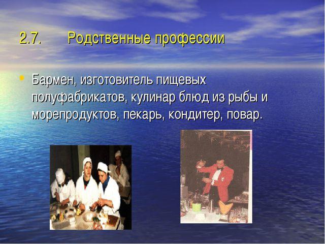 2.7.  Родственные профессии Бармен, изготовитель пищевых полуфабрикатов,...