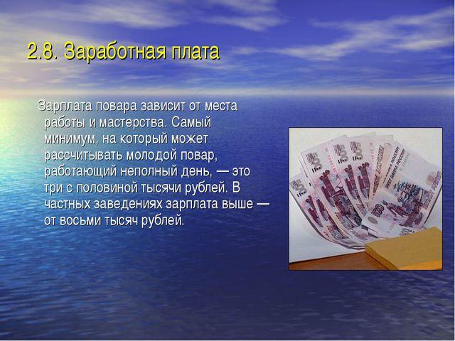 2.8. Заработная плата Зарплата повара зависит от места работы и мастерства. С...