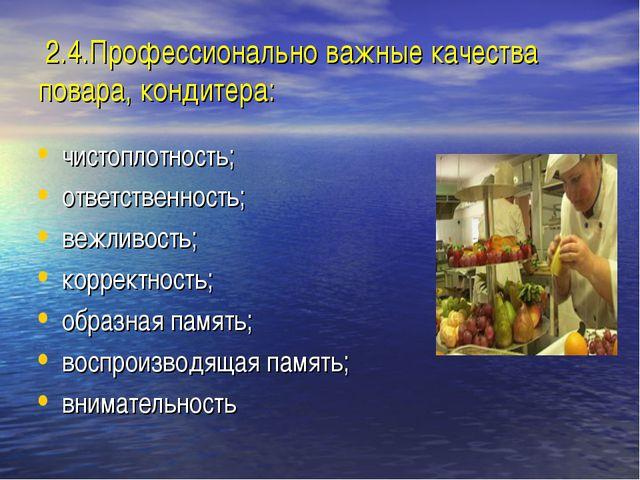 2.4.Профессионально важные качества повара, кондитера: чистоплотность; ответ...