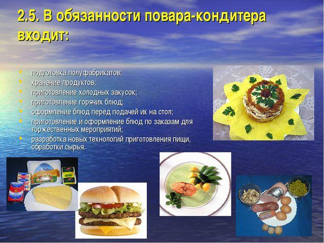 2.5. В обязанности повара-кондитера входит: подготовка полуфабрикатов; хранен...