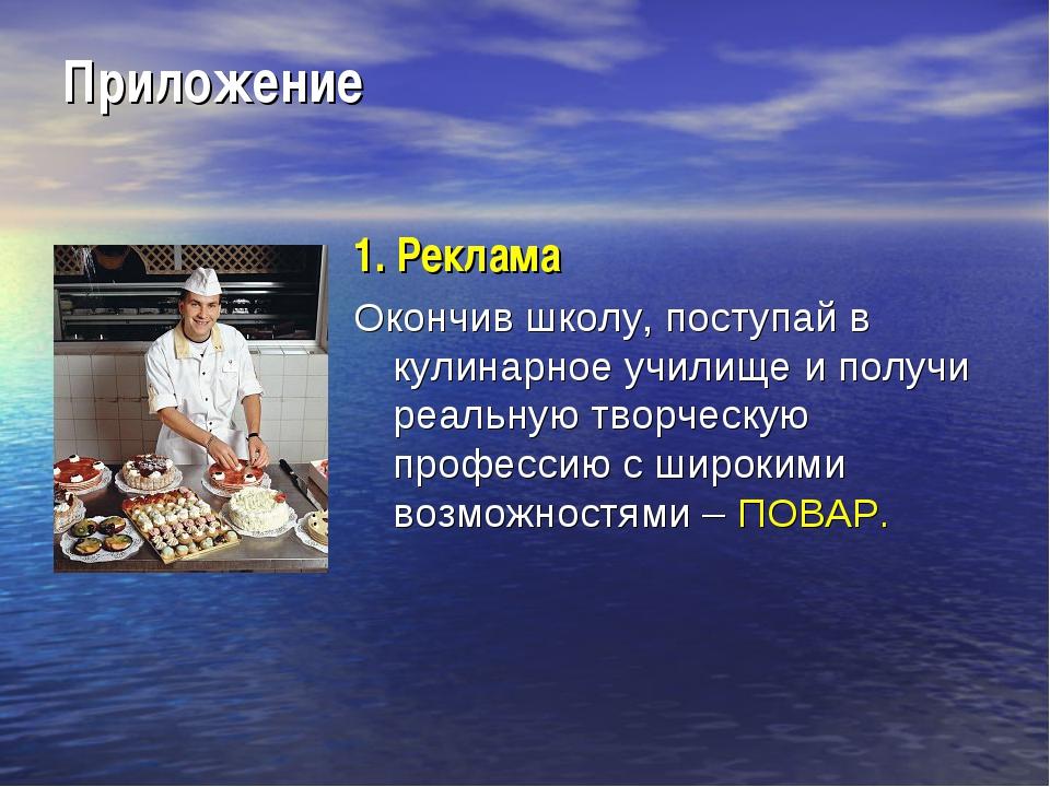 Приложение 1. Реклама Окончив школу, поступай в кулинарное училище и получи р...