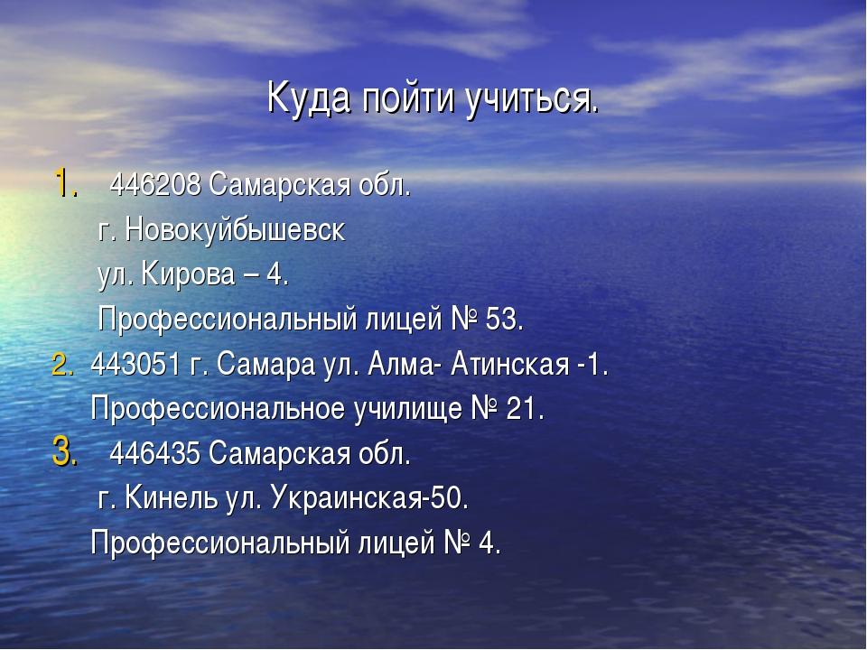 Куда пойти учиться. 446208 Самарская обл. г. Новокуйбышевск ул. Кирова – 4. П...