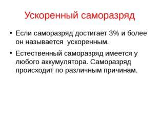 Ускоренный саморазряд Если саморазряд достигает 3% и более он называется уско