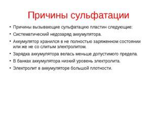 Причины сульфатации Причины вызывающие сульфатацию пластин следующие: Система