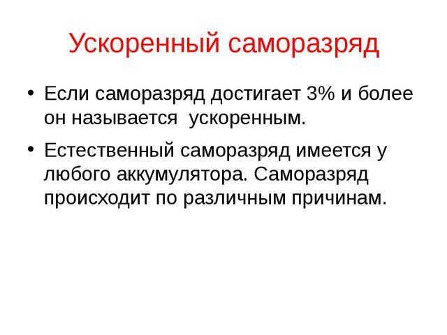 Ускоренный саморазряд Если саморазряд достигает 3% и более он называется уско...