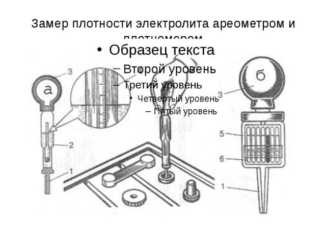 Замер плотности электролита ареометром и плотномером