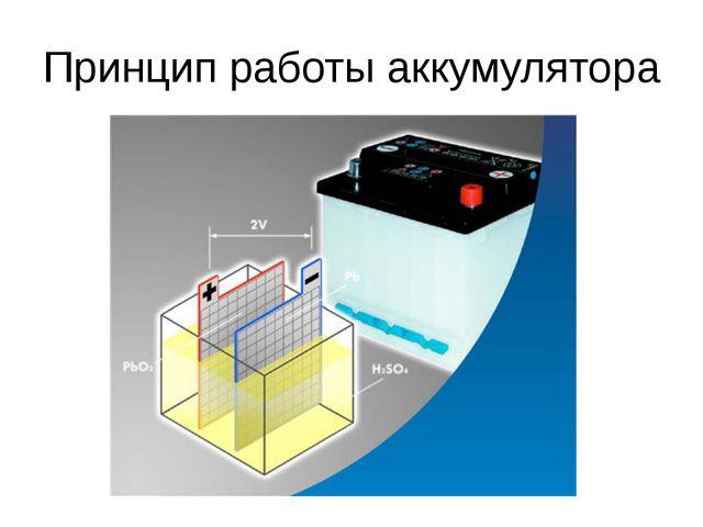 Принцип работы аккумулятора