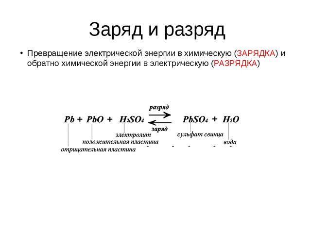 Заряд и разряд Превращение электрической энергии в химическую (ЗАРЯДКА) и обр...