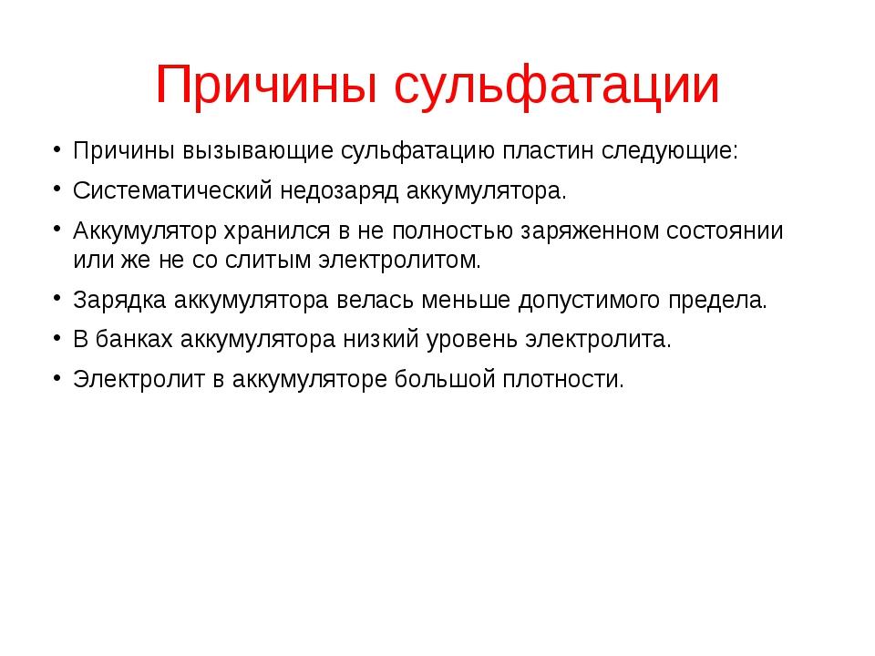 Причины сульфатации Причины вызывающие сульфатацию пластин следующие: Система...