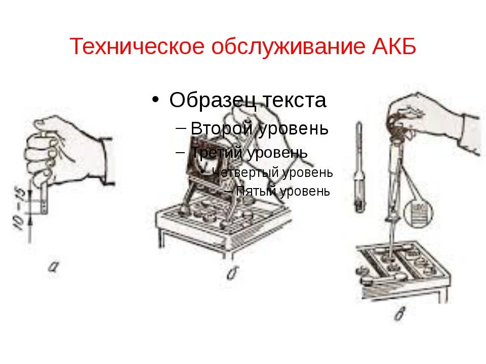 Техническое обслуживание АКБ