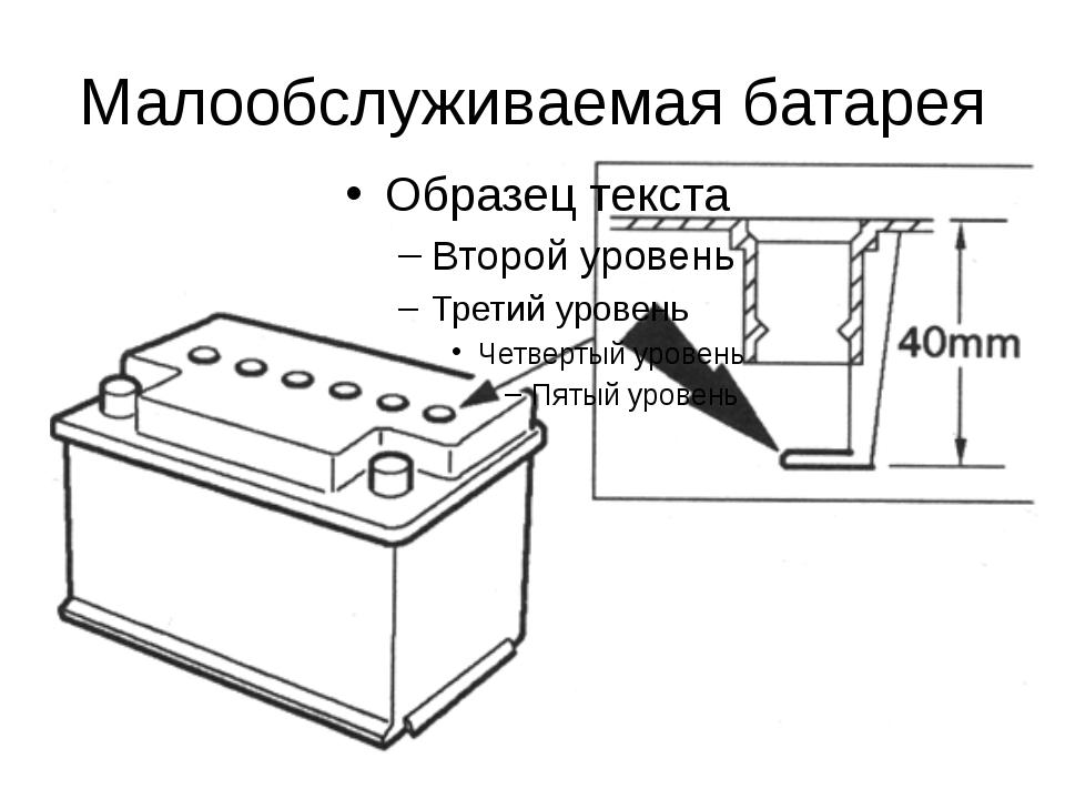 Малообслуживаемая батарея