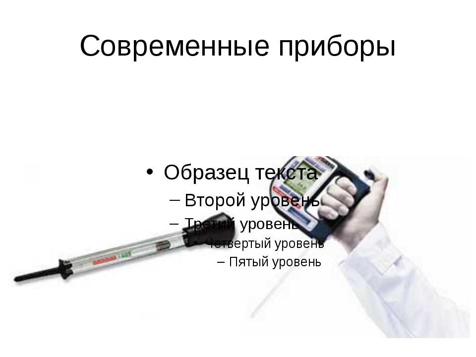 Современные приборы