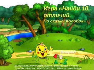 Игра «Найди 10 отличий. По сказке«Колобок» Выполнила: Филиппова Лариса Григор