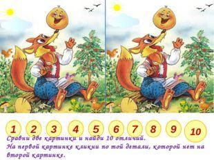 http://rutale.ru/zdravstvuy-detstvo-6/- иллюстрация к сказке «Колобок» http:/