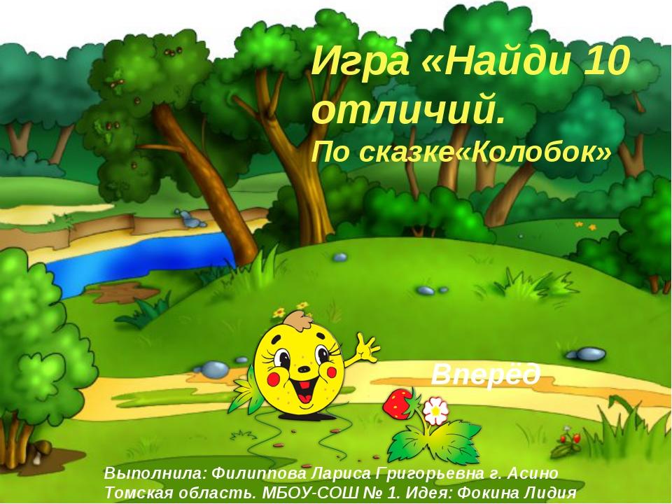 Игра «Найди 10 отличий. По сказке«Колобок» Выполнила: Филиппова Лариса Григор...