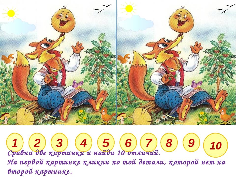http://rutale.ru/zdravstvuy-detstvo-6/- иллюстрация к сказке «Колобок» http:/...