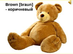 Brown [braun] - коричневый