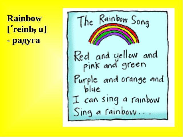 Rainbow [΄reinbƆu] - радуга