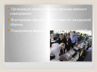 -Организацию взаимодействия с органами военного командования; -Всестороннее о