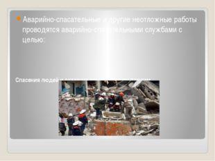 Спасения людей и оказания помощи пострадавшим. Аварийно-спасательные и другие