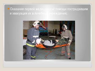 Оказание первой медицинской помощи пострадавшим и эвакуация их в лечебные учр