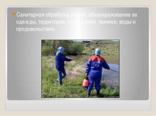 Санитарная обработка людей, обеззараживание их одежды, территории, сооружений